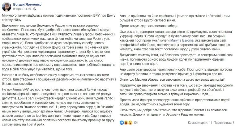 Допис Богдана Яременка