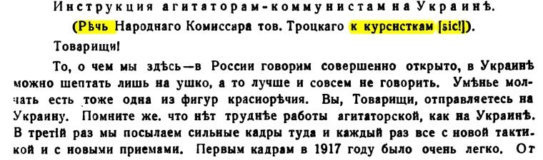 Перші рядки «Інструкції», розміщеної в опублікованій у 1932 р. книги О.Доценка «Зимовий похід: 6.ХІІ.1919 – 6.V.1920»