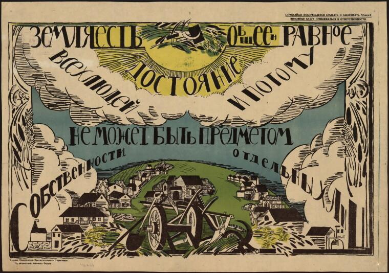 Агітаційний плакат більшовиків про землю як спільне надбання