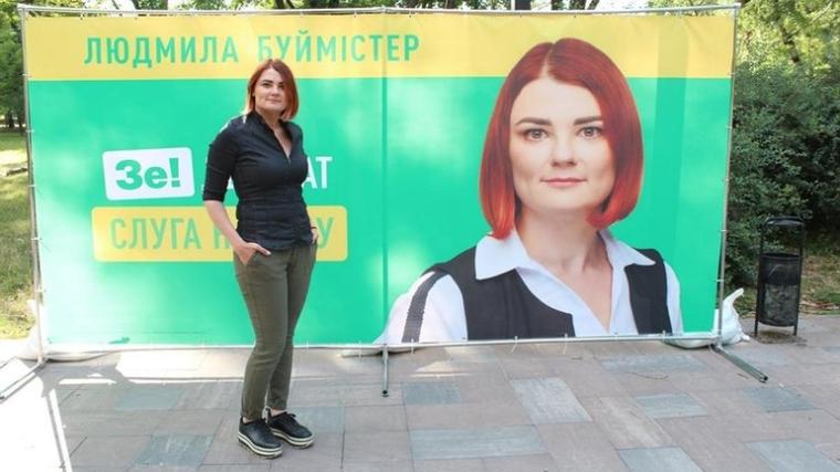 Людмила Буймистер/соцсети