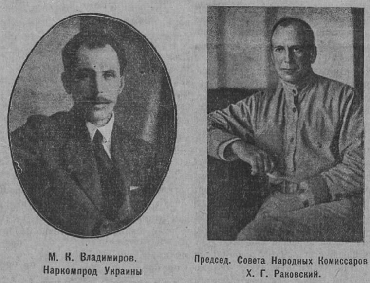 Нарком продовольства УСРР Мирон Владимиров та голова Раднаркому Християн Раковський