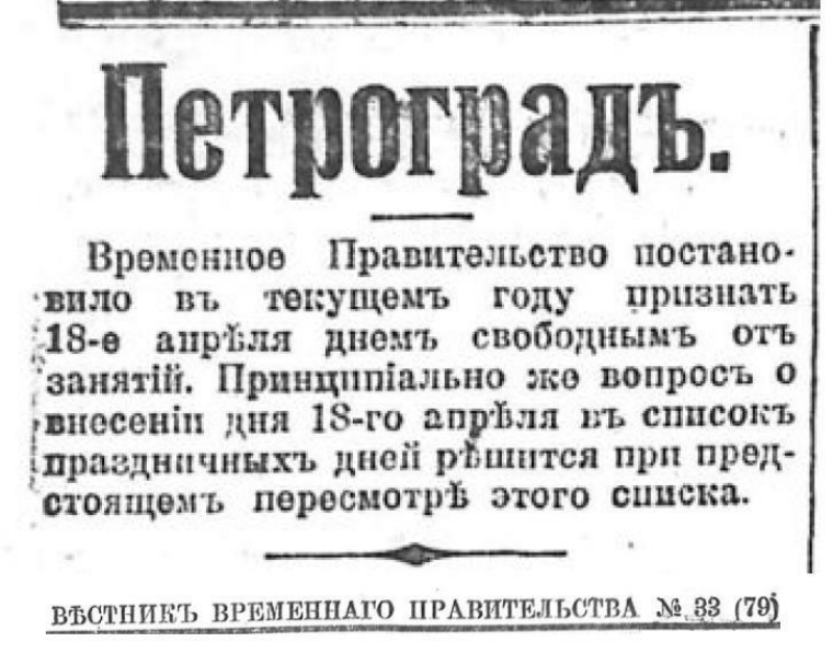 Постановление Временного правительства об определении 1 мая (18 апреля) выходным днем