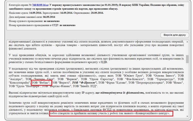 Скриншот постановления Соломенского райсуда Киева