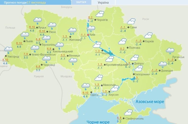 Прогноз погоды в Украине на вторник, 17 ноябрем