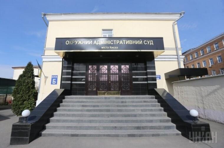 Окружной административный суд Киева