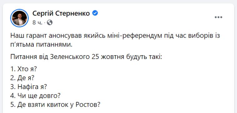 Вопросы для Зеленского от Стерненко