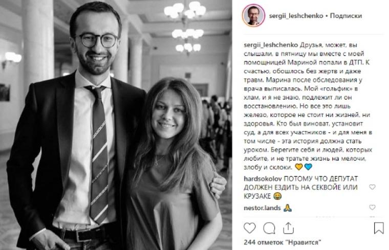 Допис Сергія Лещенка про ДТП і Марину Бардіну