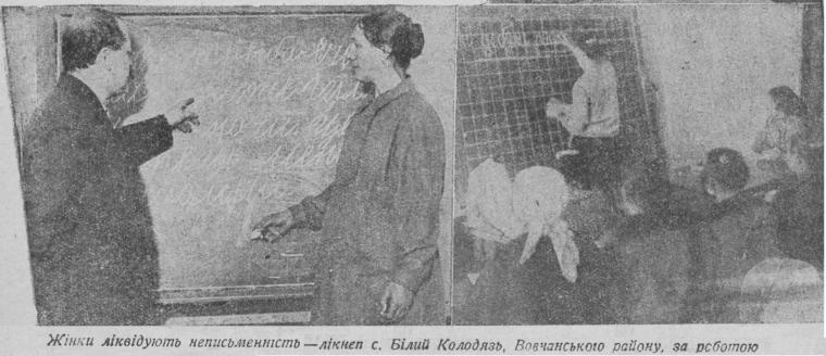 Ліквідація неписьменності серед жінок Вовчанського району на Харківщині / Нова громада, 1930 рік