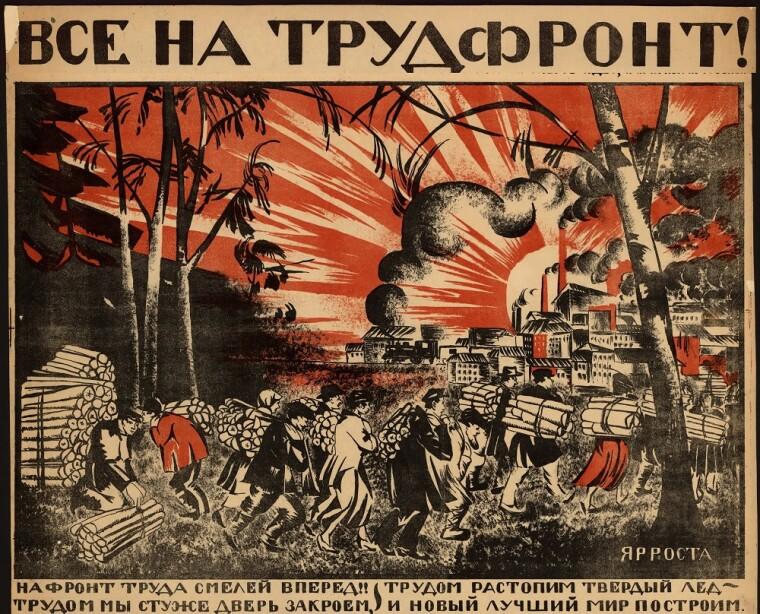 1920 рік, з агітаційного плакату більшовицької влади