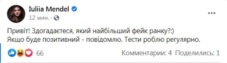 Сообщение Юлии Мендель