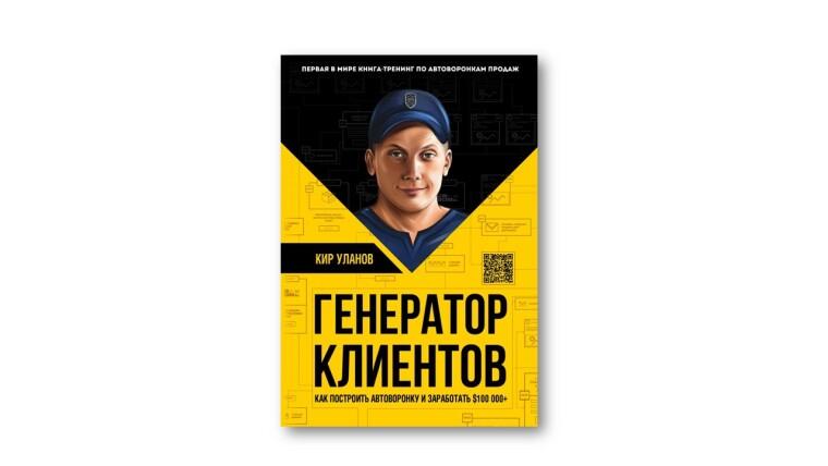 """Книжка """"Генератор клієнтів. Перша в світі книжка-тренінг по автоворонкам продажів"""""""