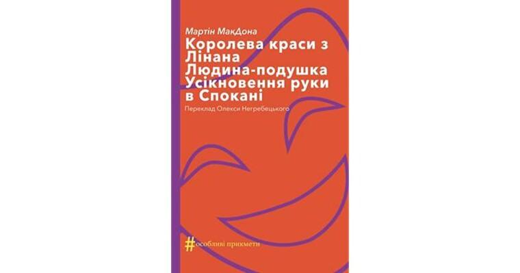 Мартин МакДона, «Королева краси з Лінана. Людина-подушка. Усікновення руки в Спокані»