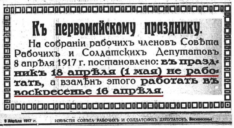 Решение Петроградского совета о переносе рабочего дня из-за празднования 1 Мая