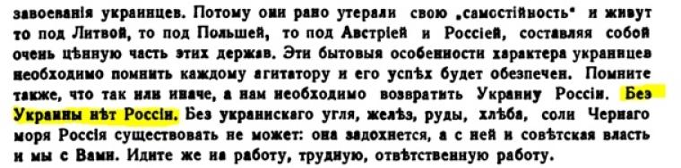 Написаний дореволюційним російським правописом фрагмент російськомовної «Інструкції» з однією з найуживаніших цитат (з опублікованої у 1932 р. Книги О.Доценка)