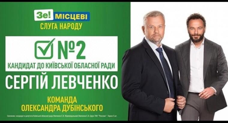 Левченко и Дубинский