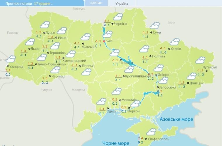 Прогноз погоди на 17 грудня 2020 року