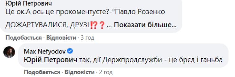 """Максим Нефьодов висловився про конфлікт Держпродспоживслужби і """"Нової пошти"""" буквально в двох словах"""
