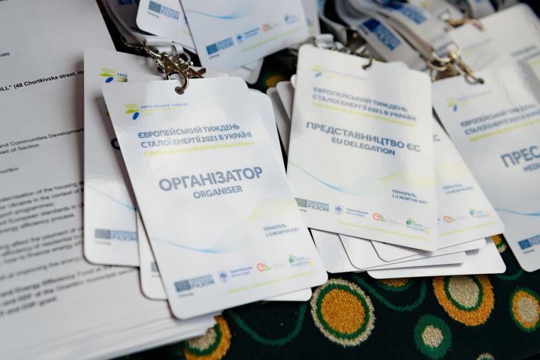 Во время 12-й Европейской недели устойчивой энергии в Украине