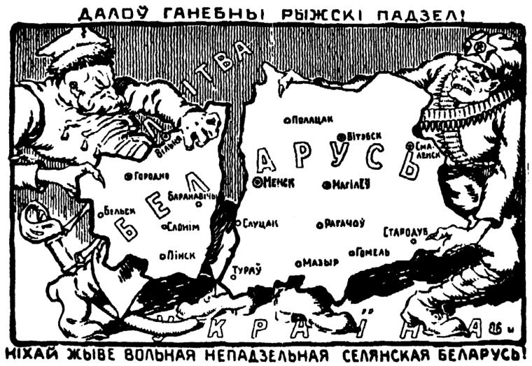Карикатура на розділ Білорусі між радянською Росією і Польщею