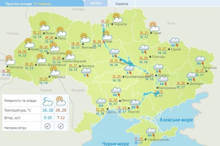 Прогноз погоди на 17 червня
