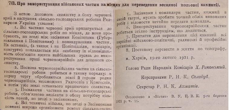 Про використання військових частина на місцях для переведення весняної посівної кампанії / Збір законів і розпоряджень робітничо-селянського уряду України за 1921 р. – Ст.93