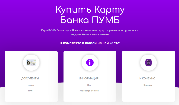 скриншот веб-сайта