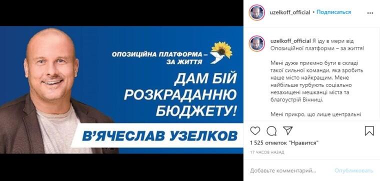 Боксер Вячеслав Узелков стал кандидатом в мэры Винницы