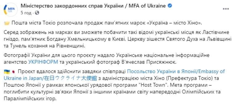 Скриншот сообщения МИД Украины
