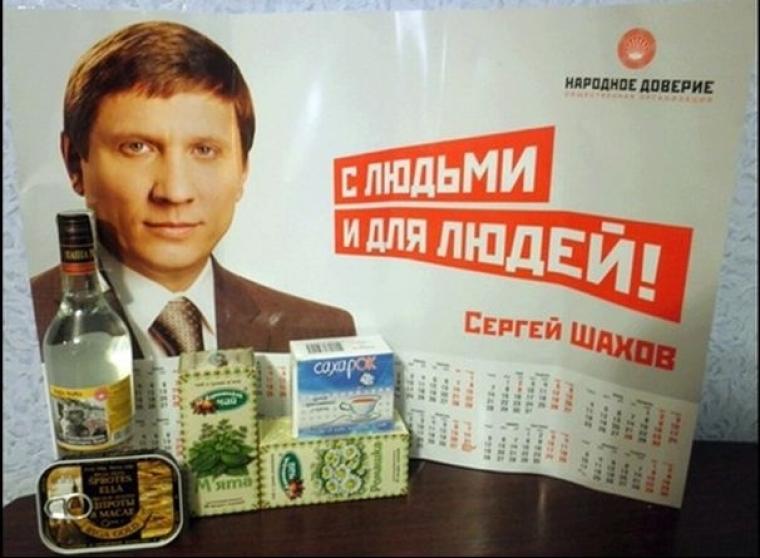 Сергей Шахов неоднократно уличен в попытках подкупа избирателей