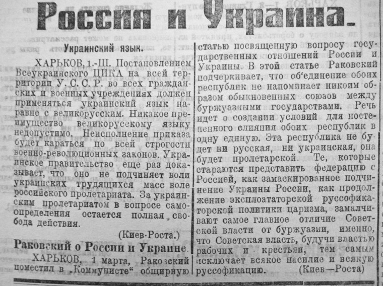"""Коммунист"", Киев, 3 марта"