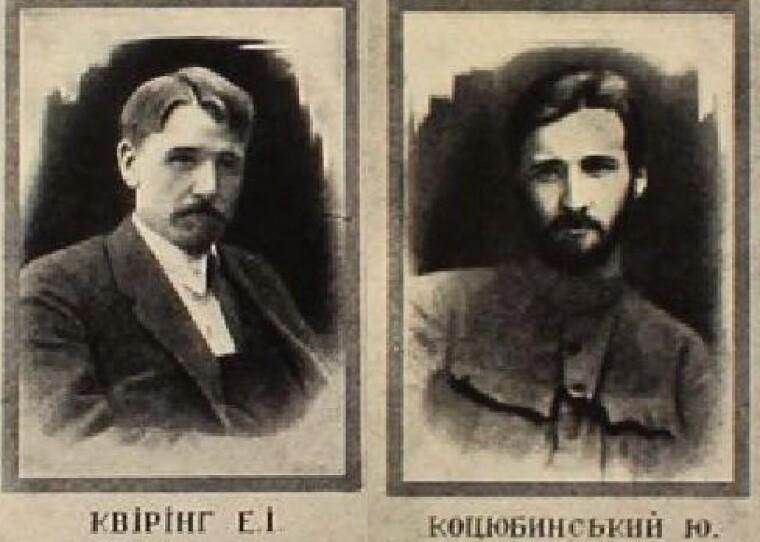 Представники УСРР на переговорах в Ризі Емануїл Квірінг і Юрій Коцюбинський