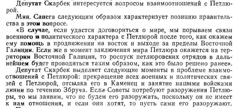 Фрагмент протокола заседания Совета национальной обороны Польши 27 августа 1920-го