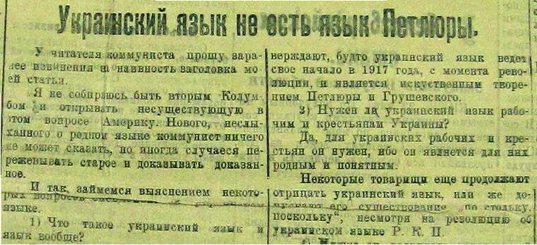 """Вирізка з газети """"Коммунист/Коммуніст"""", Київ, 24 січня 1920-го"""