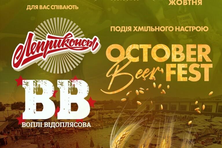 В Киеве пройдет October Beer Fest с танцами на столах и рыцарскими боями