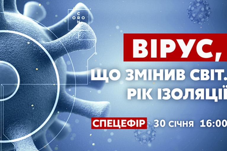 """""""Україна 24"""" представляє ексклюзивний спецпроєкт """"Вірус, що змінив світ. Рік ізоляції"""""""