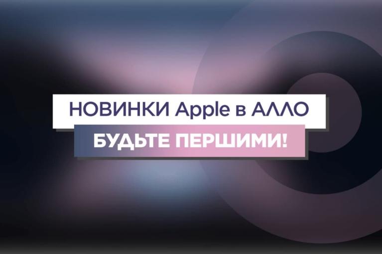 АЛЛО: ціни на iPhone 13 в Україні та підсумки презентації новинок від Apple