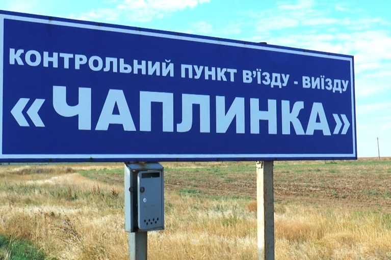 Госпогранслужба закрыла один КПВВ на границе с Крымом