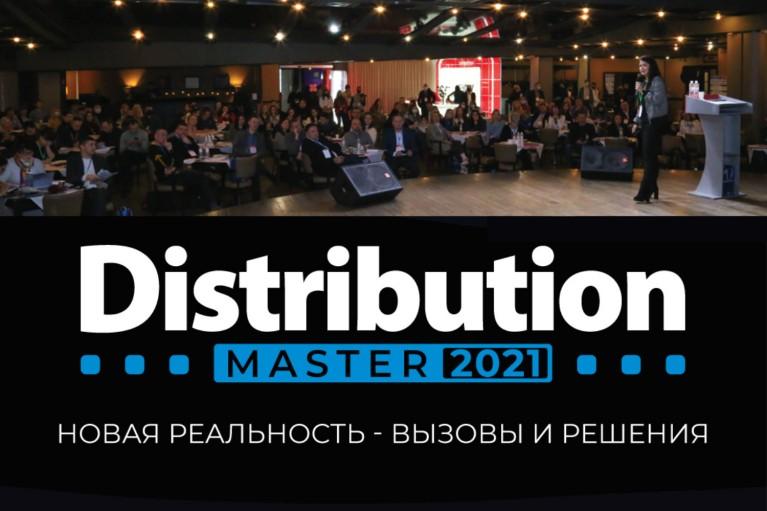 """DistributionMaster-2021: """"Нова реальність — виклики та рішення"""". Про що говоритимуть на найбільш очікуваному бізнес-заході осені"""