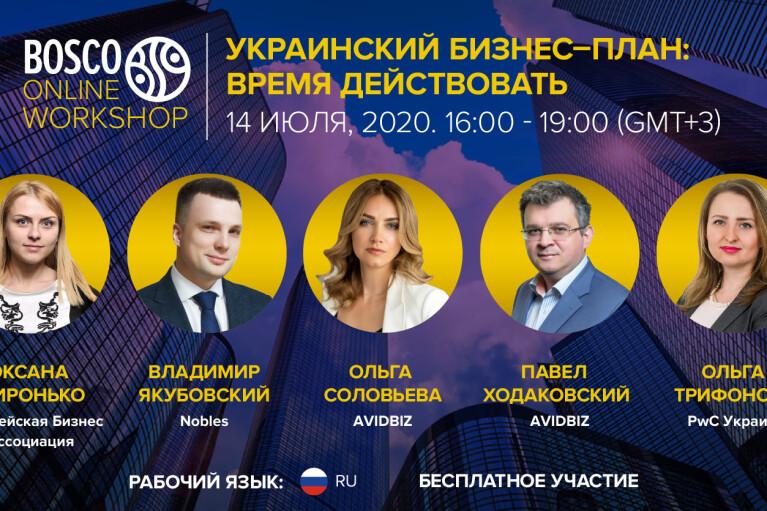 """14 июля состоится онлайн событие """"Украинский бизнес–план: время действовать"""""""