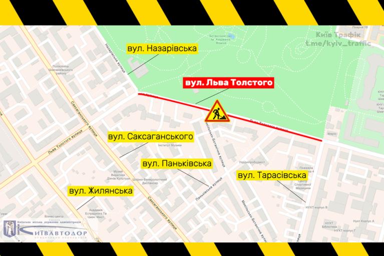 У Києві на одній з центральних вулиц на понад місяць обмежили рух