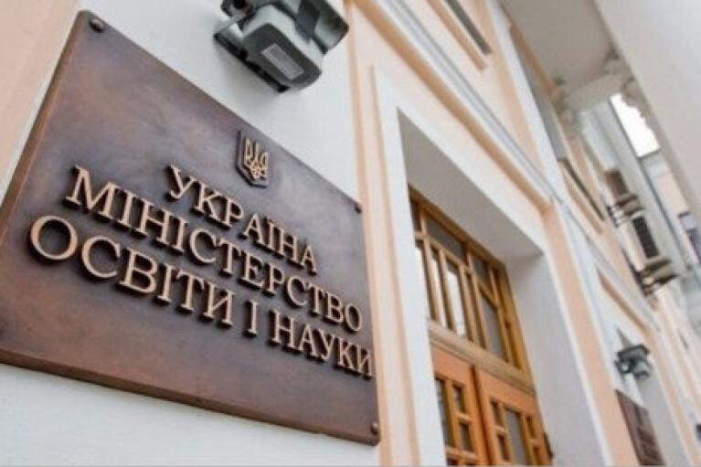 """В Минобразования продолжат реформу """"Новой украинской школы"""""""