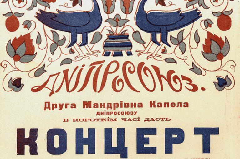 """Украина как """"кипящий котел"""". Гастроли капеллы Тычины и Стеценко в эпицентре антибольшевистских восстаний"""