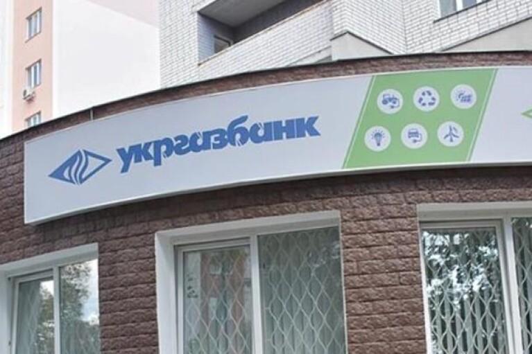 Укргазбанк начал сотрудничество с Экспортно-кредитным агентством для развития экспорта