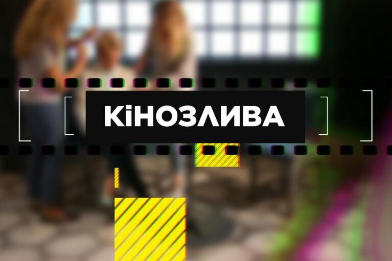 """5 канал"" представляет новый авторский проект ""Кінозлива"""