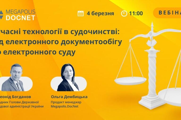 Сучасні технології в судочинстві: від електронного документообігу до електронного суду