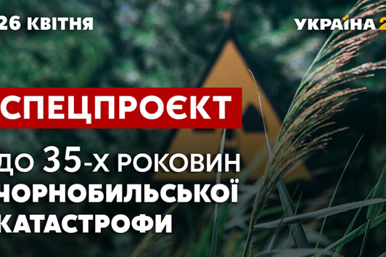 """В ефірі """"Україна 24"""" вийде масштабний спецпроєкт до 35-х роковин Чорнобильської катастрофи"""