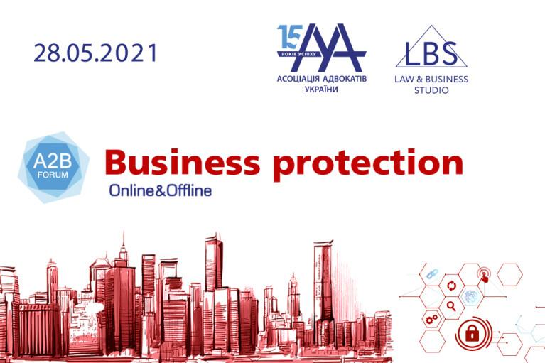 В Киеве проведут форум по защите бизнеса в период пандемии и карантина