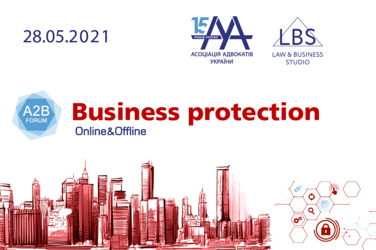 У Києві проведуть форум щодо захисту бізнесу в період пандемії і карантину