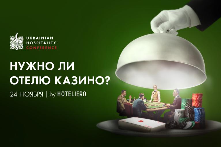 """24 листопада відбудеться Ukrainian Hospitality Conference """"Чи потрібно готелю казино?"""""""