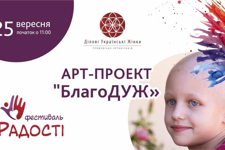 """25 сентября состоится благотворительный мастер-класс в рамках """"Фестиваля Радости"""" для онкобольных детей"""